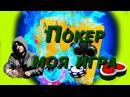 Покер онлайн на русском или моя игра в покер на реальные деньги часть 49