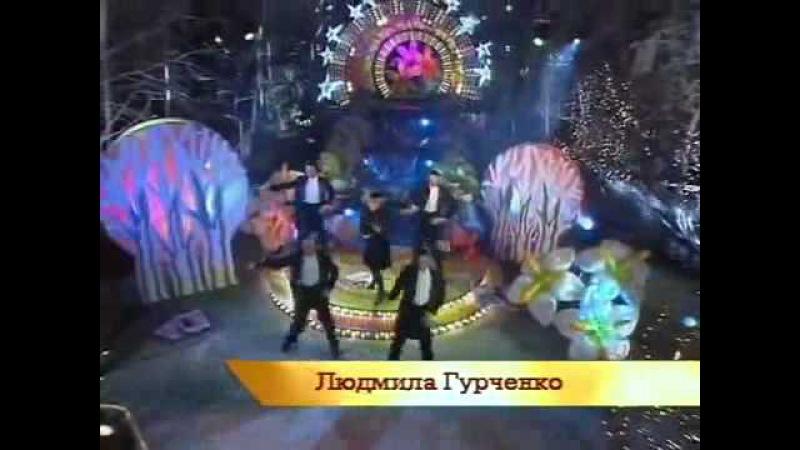 Людмила Гурченко Либертанго