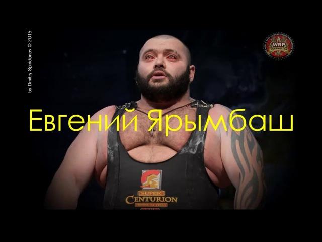 Евгений Ярымбаш - Мотивация