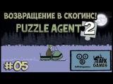 PUZZLE AGENT 2 - #5 Возвращение в СКОГИНС! RUS