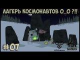 PUZZLE AGENT 2 - #7 Лагерь космонавтов 0_0 ?!! RUS