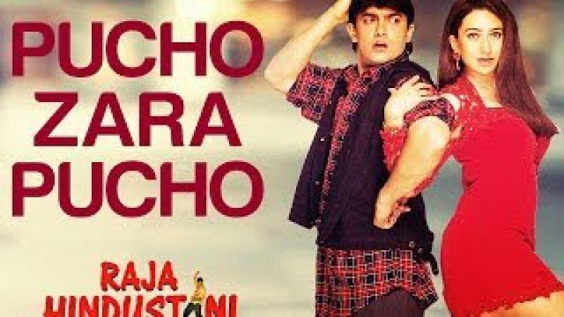 Pucho Zara Pucho - Raja Hindustani | Aamir Khan Karisma Kapoor | Kumar Sanu Alka Yagnik