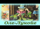 Оле-Лукойе - Аудио сказка для детей (Г. Х. Андерсен)
