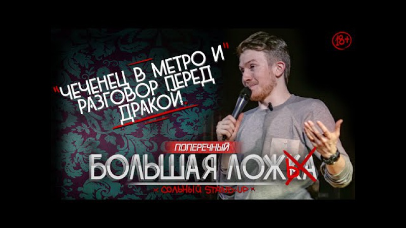 STAND-UP ПОПЕРЕЧНОГО Чеченец в метро и разговор перед дракой (18)