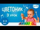 Детский массаж. Развитие ребенка 2-3 месяцев по методике Цветоник . Урок 3