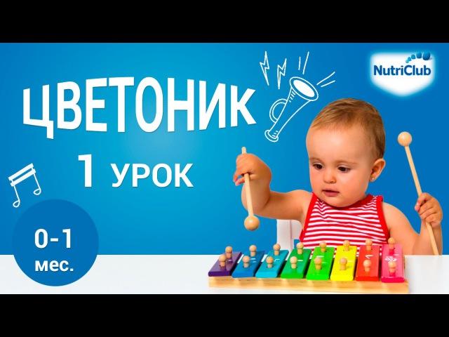 Первый месяц жизни ребенка. Развитие новорожденного по методике Цветоник. Урок 1