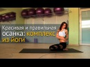 Упражнения для правильной осанки Сурья Намаскар