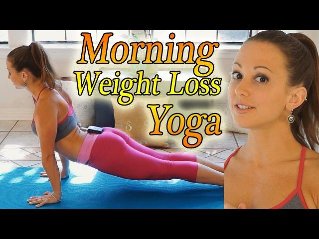 Morning Yoga For Weight Loss - 20 Minute Workout Fat Burning Yoga Meltdown Beginner Intermediate