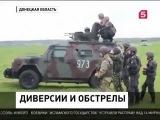 Киев готовит новую порцию войны для ДНР и ЛНР. Новости Украины