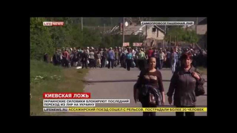 Украина закрыла границу в ЛНР Столпились тысячи жителей