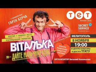 Отчаянный романтик Виталька впервые в Мелитополе-8 ноября, 2015