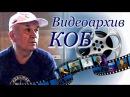 Видеоархив КОБ. Зазнобин В. М. Слёт КПЕ, Самара 2004 г. ч_2