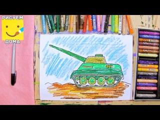 Как нарисовать танк - урок рисования для детей от 4 лет, пастель, рисуем дома поэтапно