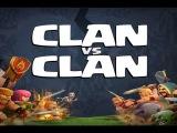 Clash of Clans  битва нашего клана! Тактика драконов!
