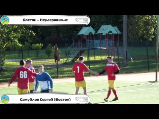 Чемпионат 6х6. Вторая лига. Дивизион Виноградова. Лучшие голы 25-го тура.