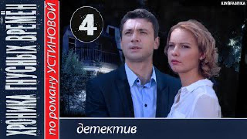 ХРОНИКА ГНУСНЫХ ВРЕМЕН 4 серия (2013) Детектив, мелодрама.