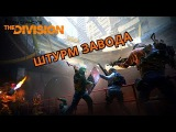 Tom Clancys The Division -