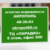 """Агентство недвижимости Тверь """"Акрополь"""""""
