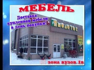МЕБЕЛЬ, магазин Молоток, Тобольск
