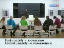 09 Полиглот. Выучим английский за 16 часов! Урок 9-й -- смотреть видео на RuTube бесплатно онлайн - ролик 09 Полиглот. Выучим ан