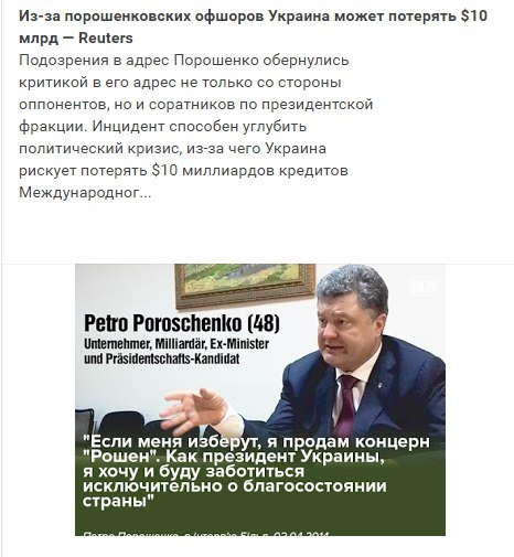 """Во время трагических событий 2014-го Порошенко строил замысловатые финансовые конструкции вокруг """"Рошена"""" - Цензор.НЕТ 9801"""