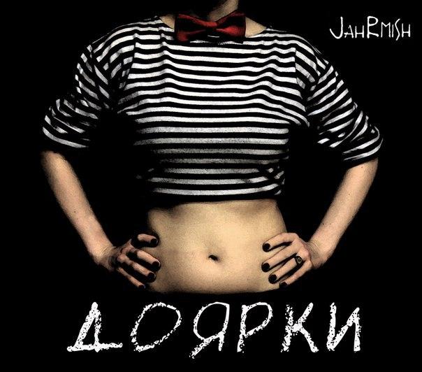 сингл JahRmish - Доярки