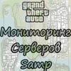 Мониторинг серверов SAMP MineCraft CS RUST