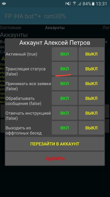 Автостатус Вконтакте. Автоматическое обновление статуса ВК :: zennoposter.club