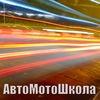 МотоШкола БЛИК | Скидки до 31 марта
