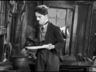 Чарли Чаплин (отрывок из