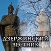 Дзержинский Вестник | Объективно о городе
