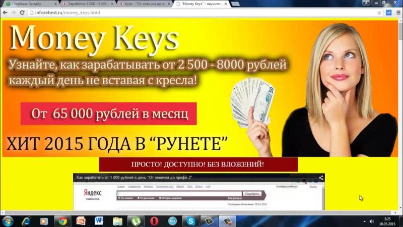 Быстрый заработок в интернете от 3 000 рублей в день!