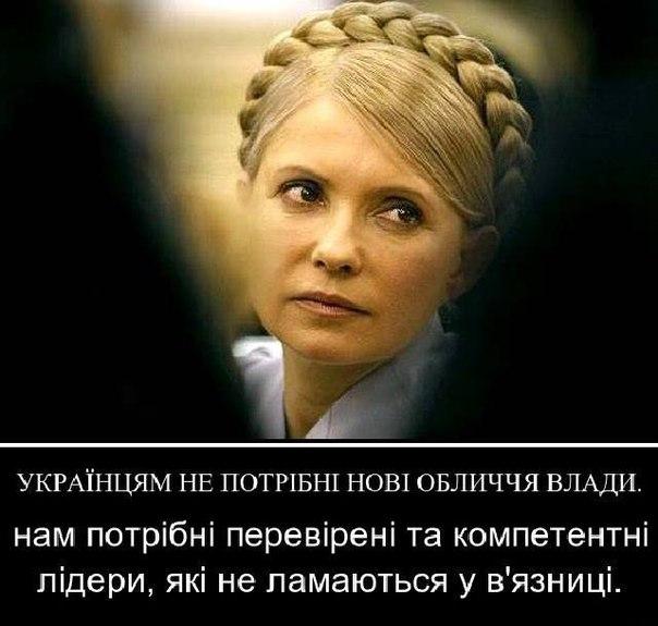 """Тимошенко требует немедленного обнародования всех протоколов """"нормандских переговоров"""" - Цензор.НЕТ 9389"""