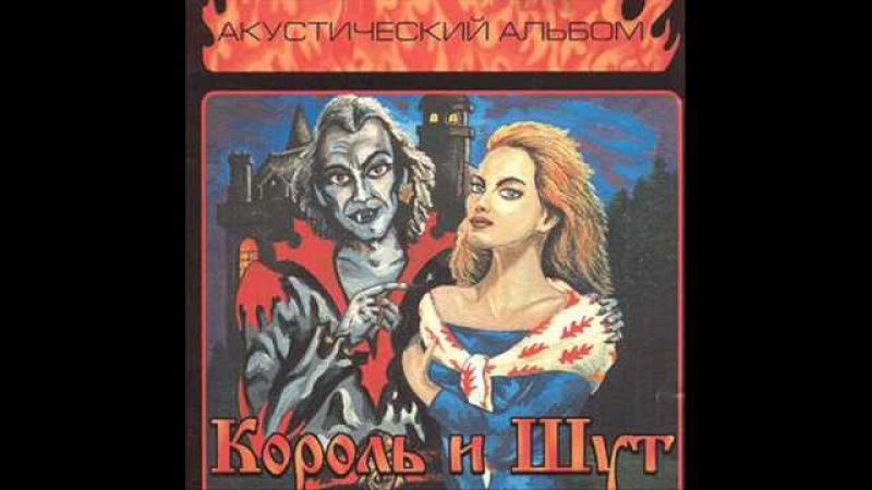 Король и Шут Ведьма и Осел