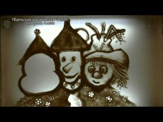Петрова Алена, 11лет видео песочной анимации Волшебник Изумрудного города