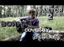 Фактор 2 - Война Cover by Zykeniy