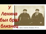 Фантастический факт! Оказывается у Ленина был брат Сергей Ульянов Необычные фак...