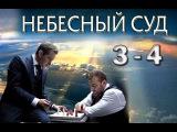 Небесный суд_Серия 3- 4/ Великолепный фильм! Потрясающая игра актеров