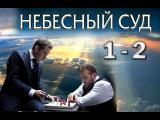 Небесный суд_Серия 1-2/ Великолепный фильм! Потрясающая игра актеров