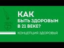 Ольга Бутакова. Концепция здоровья