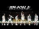 TEEN TOP(틴탑)_Rocking(장난아냐) MV Dance ver.