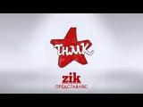 Концерт гурту ТНМК на #Zaxidfest 2015 rap.ua