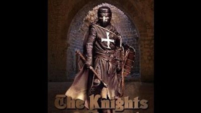 Рыцари замка Маргат