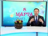 Поздравление с 8 Марта от губернатора Липецкой области (Олег Королёв)