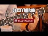 Оксимирон Полигон простой разбор и кавер смотрим все! (рэп под гитару, струнный рэп #21)