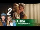 💖 Анка с Молдаванки 🎬 Серия 2