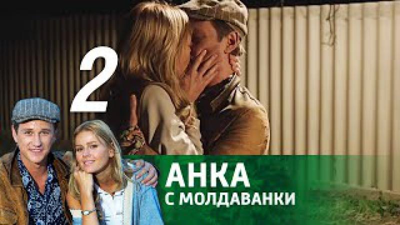 💖 Анка с Молдаванки - 🎬 Серия 2