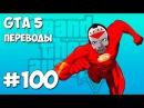GTA 5 Смешные моменты перевод 100 - Флэш, Моды, Кит Вилли