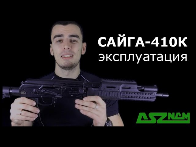 Опыт эксплуатации гладкоствольного ружья Сайга-410К