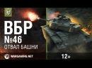 Моменты из World of Tanks ВБР No Comments №46 WoT